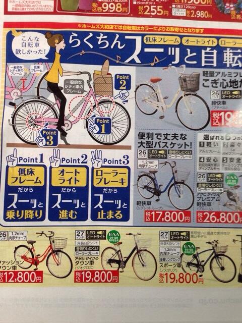 中学生の息子の自転車を買う